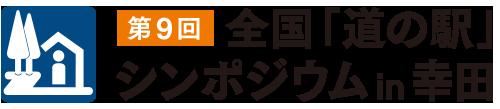 第9回全国道の駅シンポジウムin幸田